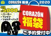CORAZON福袋2020