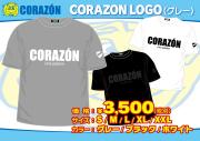CORAZONロゴ(グレー)