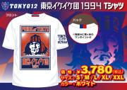 東京イケイケ団1994Tシャツ