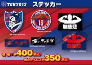 【メール便発送可】TOKYO12 2019ステッカー(ディエゴver.)