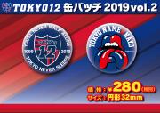 【メール便発送可】TOKYO12 2019 vol.2 カンバッチ