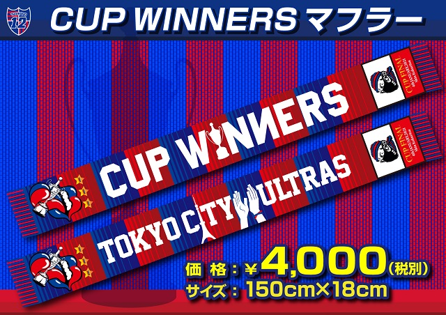 CUP WINNERSマフラー