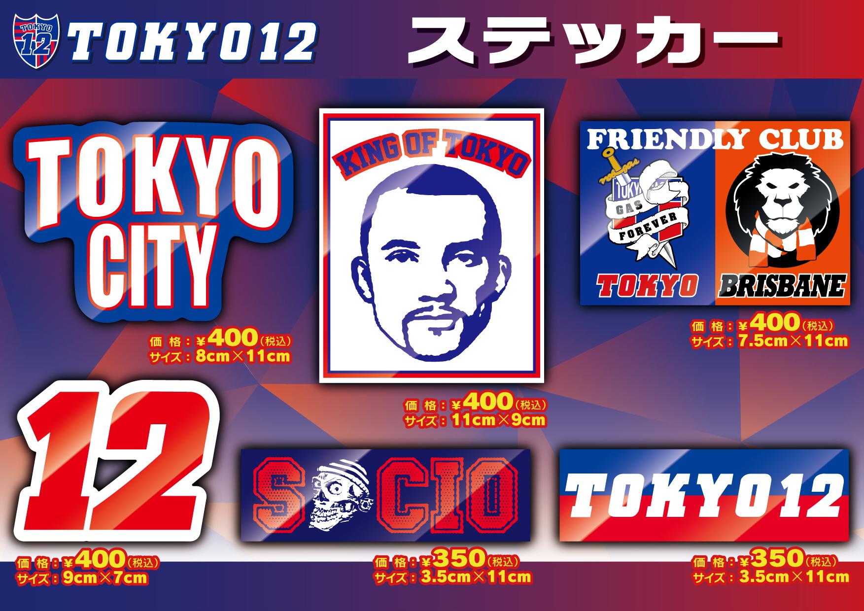 【メール便発送可】TOKYO12ステッカー(長方形)