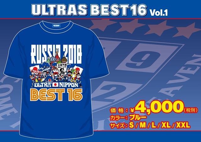 ULTRAS BEST16 vol.1