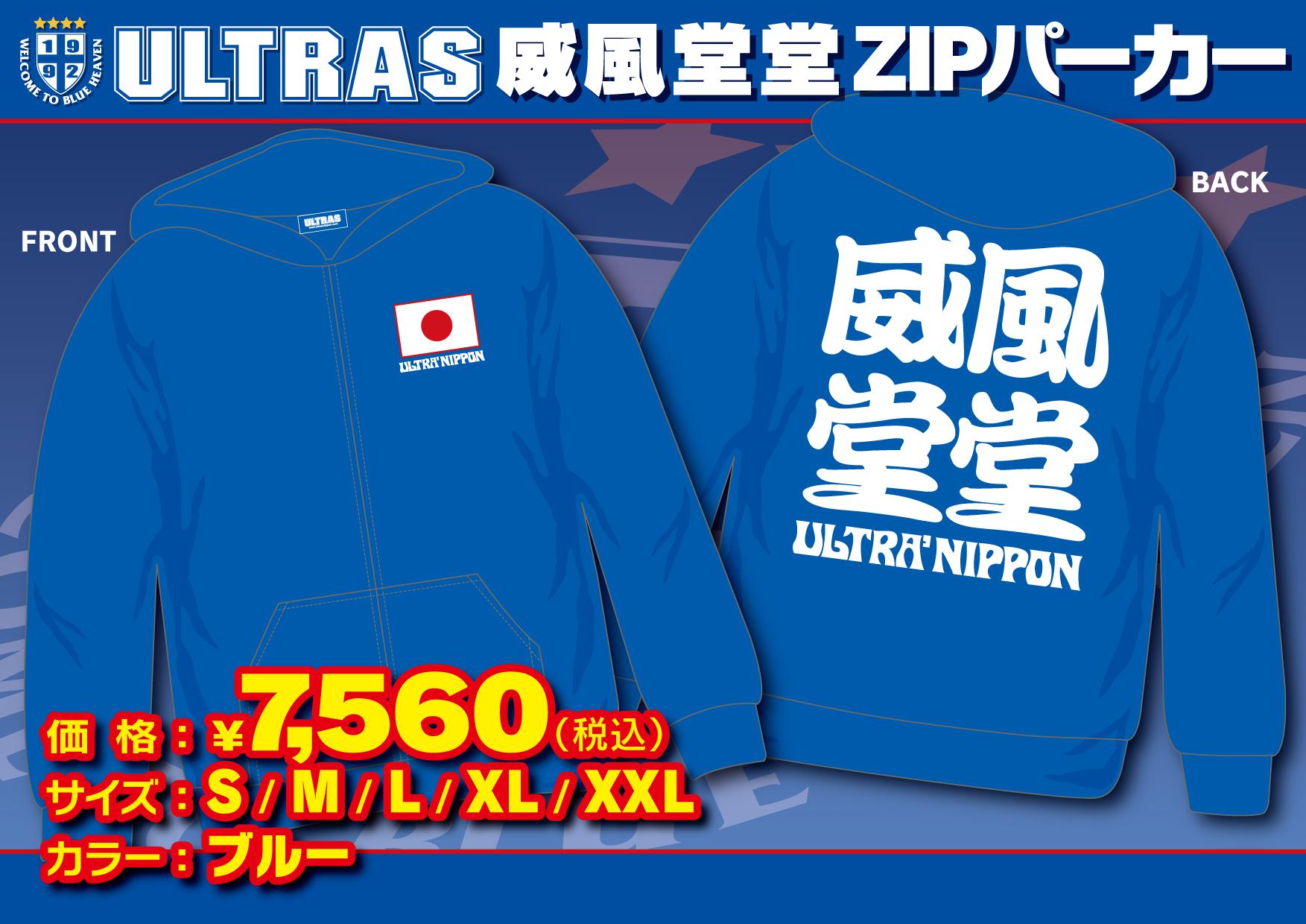 威風堂堂 ZIPパーカー