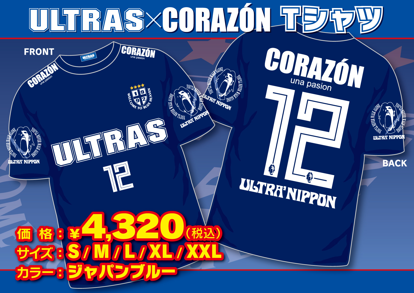ULTRAS×CORAZON Tシャツ