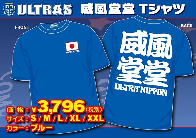 ULTRAS 威風堂堂 Tシャツ