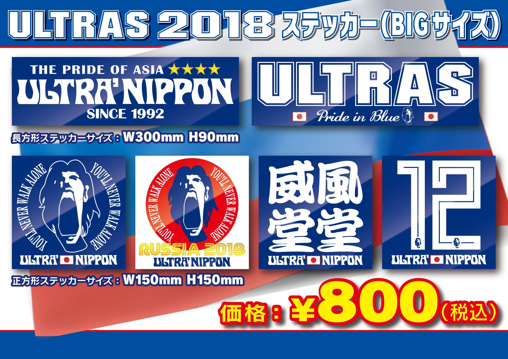 【メール便発送可】ULTRAS2018 ステッカー(BIGサイズ)