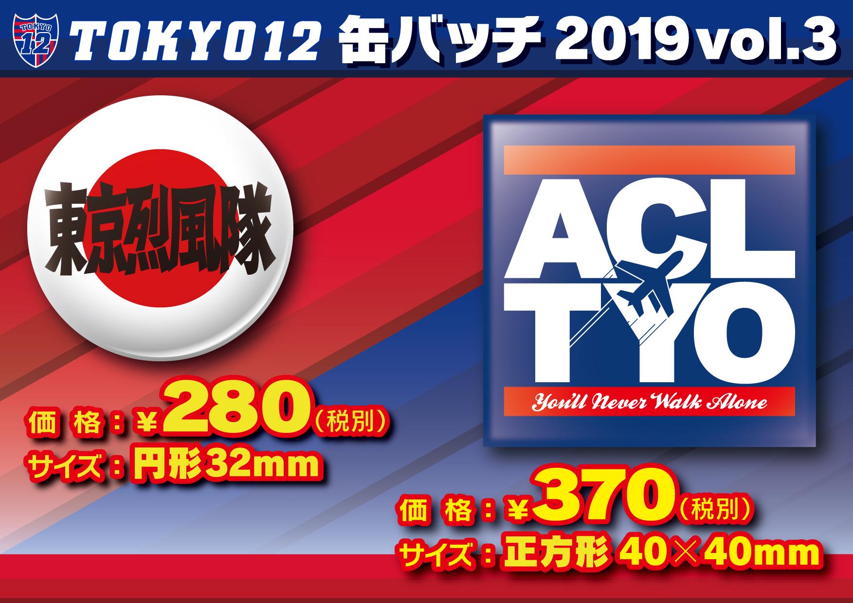 【メール便発送可】TOKYO12カンバッチ 2019 vol.3 (東京烈風隊)