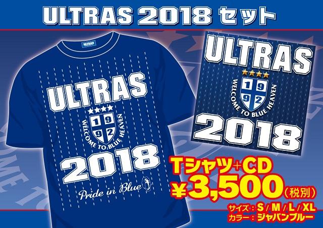 【50%OFF】ULTRAS2018 セット(Tシャツ・CD)