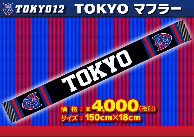 TOKYOマフラー