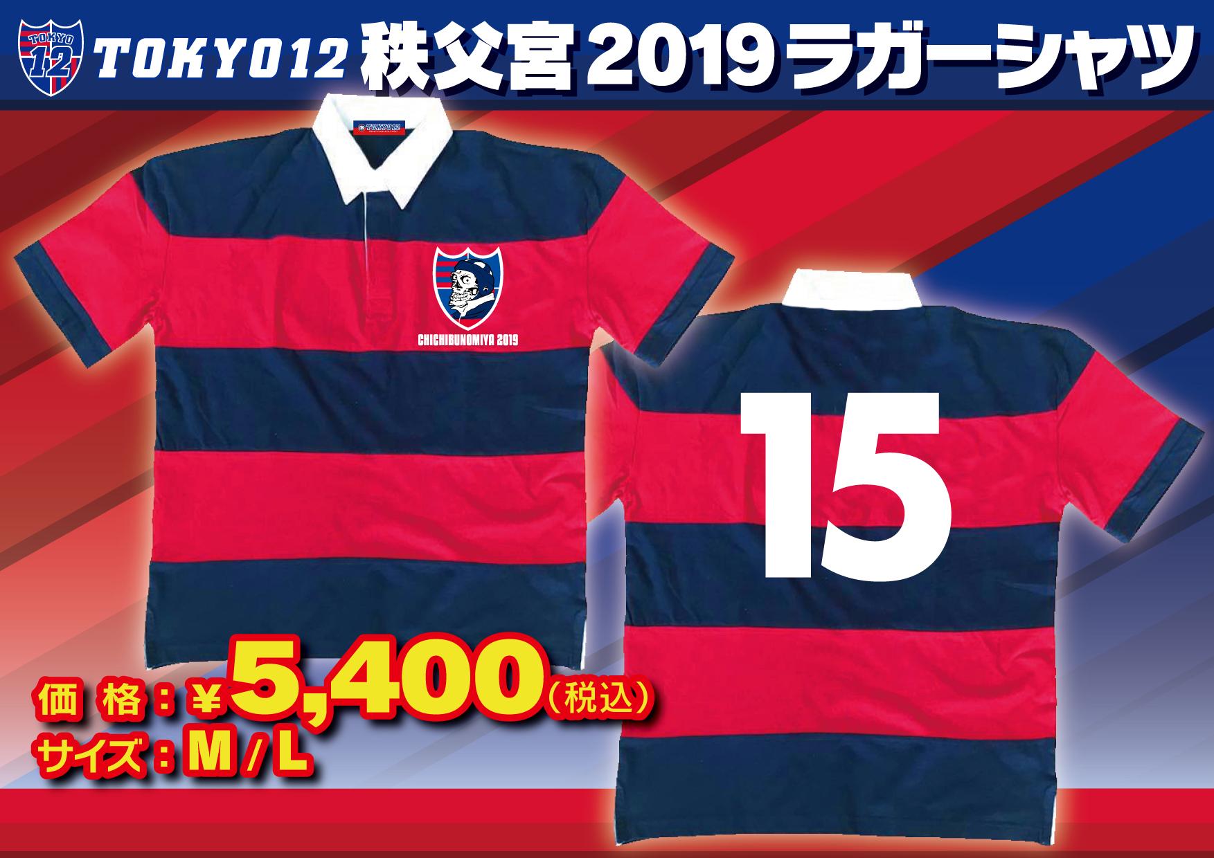 【4月下旬再入荷予定】秩父宮2019ラガーシャツ