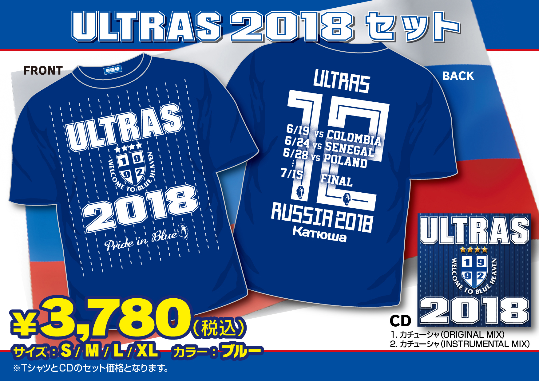 【30%OFF SALE】ULTRAS2018 セット(Tシャツ・CD)