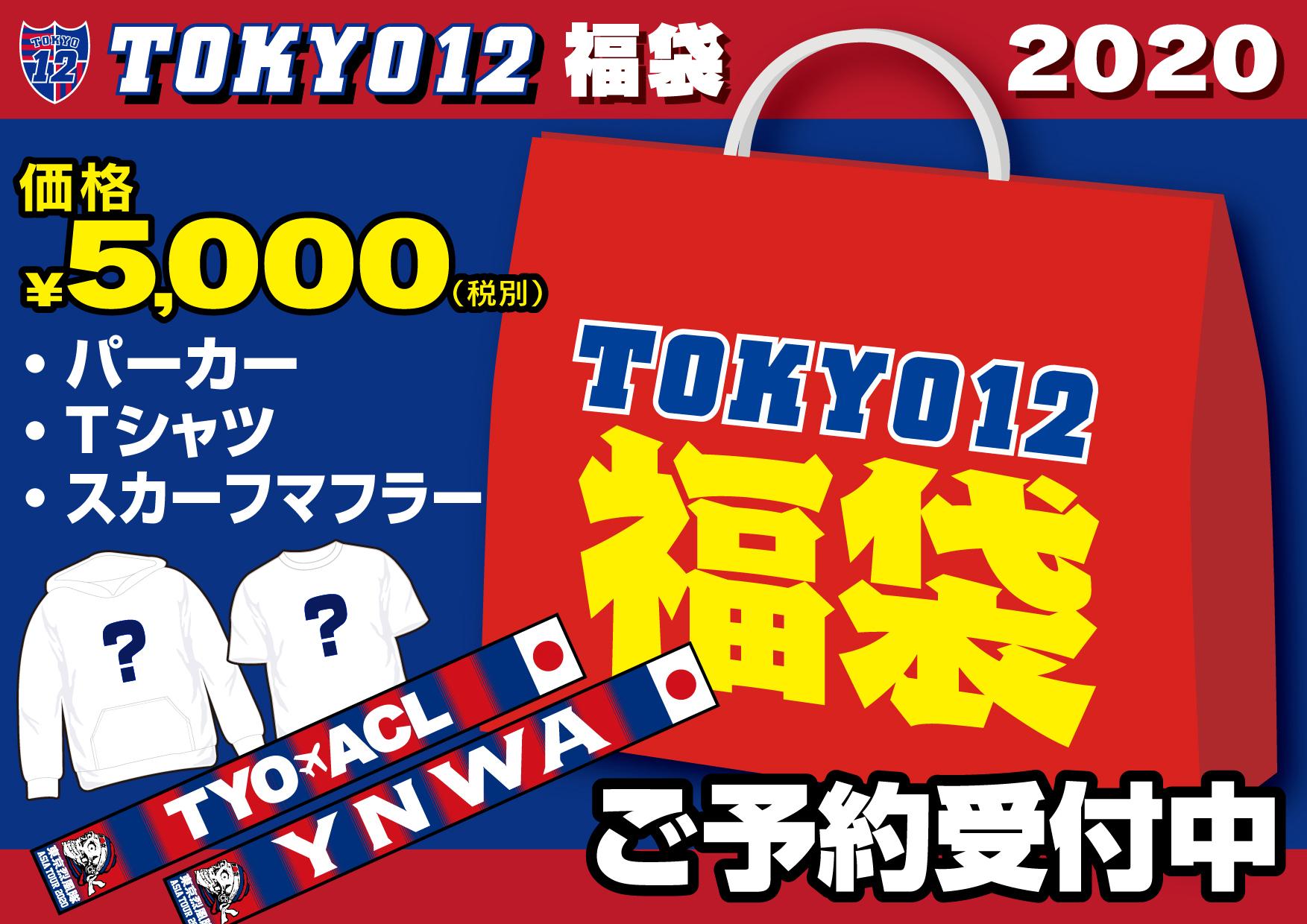 TOKYO12福袋2020