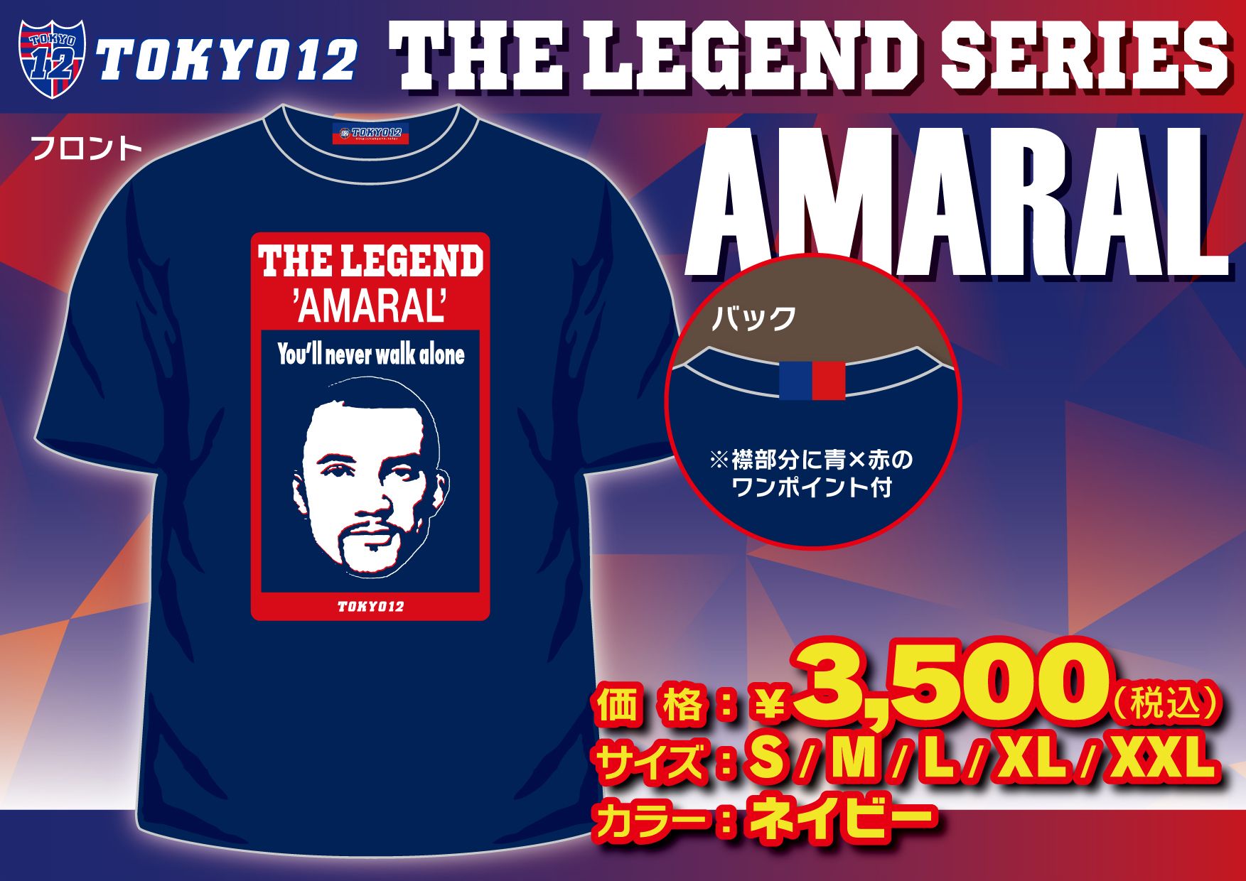 THE LEGEND SERIES AMARAL Tシャツ