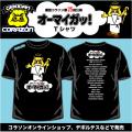 劇団コラソン第25回公演「オーマイガッ!」記念Tシャツ