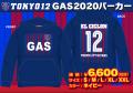 GAS2020パーカー