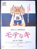 劇団コラソン第26回公演「モテなキ」DVD
