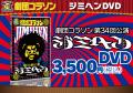 劇団コラソン第34回公演「ジミヘン」DVD