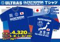 ULTRA'NIPPON Tシャツ(ULTRAS×CORAZON×genio×Rabonaコラボ)