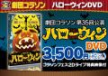劇団コラソン第35回公演「ハローウィン」DVD
