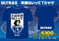 ULTRAS 半端ないって Tシャツ