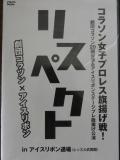 劇団コラソン「リスペクト」DVD