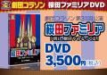 劇団コラソン第31回公演「桜田ファミリア-朝日劇団やめるってよ-」DVD