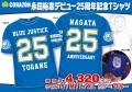 【永田裕志】デビュー25周年記念Tシャツ