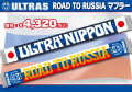 ULTRAS ROAD TO RUSSIAマフラー