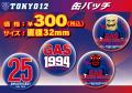 TOKYO12缶バッチ2018(vol.1)