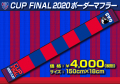 CUP FINAL2020ボーダーマフラー