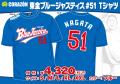 【永田裕志】東金ブルージャスティス#51 Tシャツ