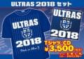 仮面女子+ULTRAS 2018セット