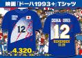 映画「ドーハ1993+」Tシャツ