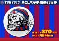 【メール便発送可】ACLパッチ風カンバッチ