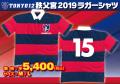 秩父宮2019ラガーシャツ