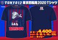 東京烈風隊2020Tシャツ