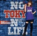 廣山あみ「NO TOKYO NO LIFE」