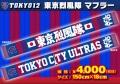 東京烈風隊2020マフラー