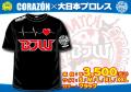 CORAZON×大日本プロレス Tシャツ