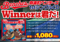 有楽町ベンチーズオリジナルソング「Winnerは君だ!」