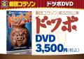 劇団コラソン第32回公演「ドツボ」DVD