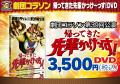 劇団コラソン第39回公演「帰ってきた 先輩かっけ〜っす!」DVD