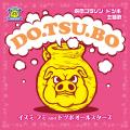 """劇団コラソン第32回公演「ドツボ」主題歌""""DO.TSU.BO""""CD"""