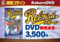劇団コラソン第33回公演「REBORN」DVD
