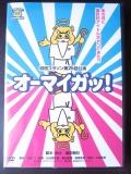 劇団コラソン第25回公演「オーマイガッ!」DVD
