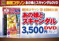 劇団コラソン第49回公演「あの娘とスキャンダル」DVD