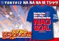 NANANA18Tシャツ