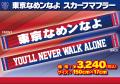 東京なめンなよ スカーフマフラー